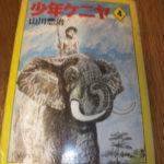 山川惣治さんの少年ケニア4巻読みおわりましたー!
