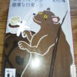 香月日輪さんの妖怪アパートの優雅な日常7巻〜。