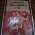 せかいの神話1読みました!!