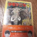 山川惣治さんの少年ケニア14巻です!