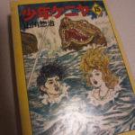 山川惣治さんの少年ケニア15巻読みました〜。