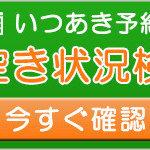 【いつあき】オンライン予約システム