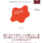 東京・立川のタイ古式マッサージスクール Hoa