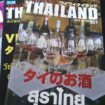 タイのお酒特集