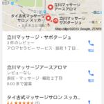 【オイルマッサージ 立川】検索でGoogleマップに表示されるお店は?