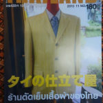 ワイワイタイランド最新号は「タイの仕立て屋」特集