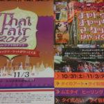 旧渋谷区役所でタイフェアを開催