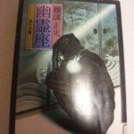 横溝正史さんの幽霊座です。