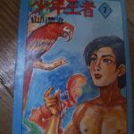 山川惣治さんの少年王者7巻です!!