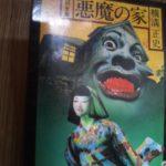 横溝正史さんの悪魔の家です!!