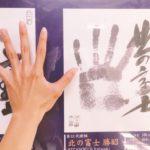 北の富士さんと手の大きさが同じくらいなのがとても嬉しいです♪