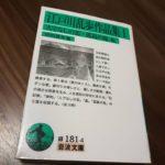 江戸川乱歩作品集1読み終わりましたー!