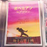 Queenの映画、ボヘミアンラプソディ観てきました‼︎