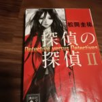 松岡圭祐さんの探偵の探偵Ⅱです。