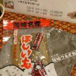 茨城県名産 干し芋