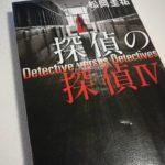松岡圭祐さんの探偵の探偵Ⅳです。