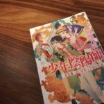 少年陰陽師シリーズ現代ver〜。