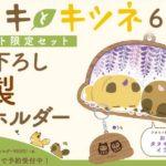 タヌキとキツネ6・書き下ろし木製キーホルダー