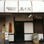 東中神駅 蕎麦 ふく花