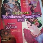 立川フラメンコ2019