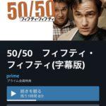 本日の映画は 50/50