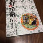 鬼灯の冷徹新刊も買っちゃいました!!