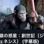 本日の映画は 猿の惑星ジェネシス