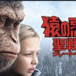 本日の映画は 猿の惑星 グレートウォー