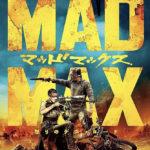 本日の映画は マッドマックス