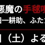 金田一耕助さんの悪魔の手毬唄が今夜放送!