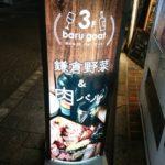 立川南口 鎌倉野菜 ゴート