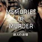 本日の映画は 殺人の追憶
