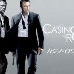 本日の映画は 007 カジノロワイヤル