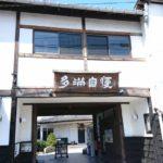 拝島駅 石川酒造 多摩自慢