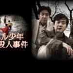 本日の映画 カエル少年失踪殺人事件