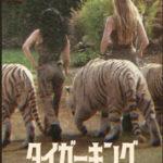 本日の映画 タイガーキング
