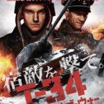 本日の映画は T34レジェンドオブウォー