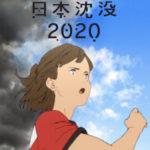 本日の映画は 日本沈没 エピソード1〜3