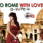 本日の映画は ローマでアモーレ