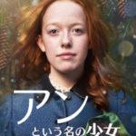 本日の映画は  アンという名の少女 シーズン1エピソード3まで。