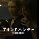 本日の映画は    マインドハンター シーズン2エピソード3.4