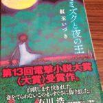 過去にあげたこの小説が漫画連載化していた件。